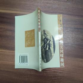 广州西关古仔--全4册-西关武林旧事、西关风味趣闻、西关童谣儿戏、西关七十二行