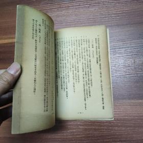图解手相学 -70年代出版