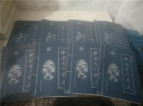 中国古代野史(第一二三四卷全)中国古代秘史(第一二三四卷全)全8册