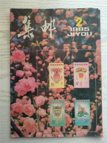 集邮1985年第2期