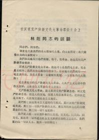 在庆祝无产阶级文化大革命群众大会上,林彪同志的讲话