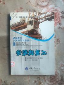 进城务工实用知识与技能丛书:安装起重工
