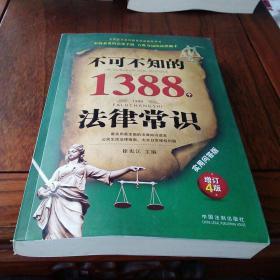 不可不知的1388个法律常识:实用问答版:增订4版