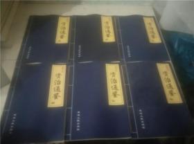 新编白话资治通鉴(全六册)