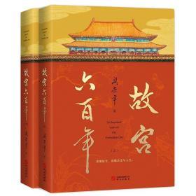 正版现货 故宫六百年 阎崇年 史学大家讲述故宫600年历史文化读物