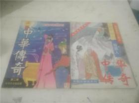 中华传奇1987年第2期、1993年第2期2册