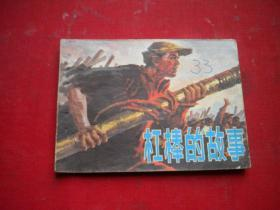《杠棒的故事》,64开冯远绘,上海1977.1一版一印9品,3330号,文革连环画