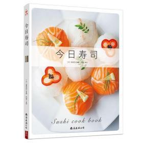 正版 今日寿司 日式寿司全书 日本料理制作大全教程 日料烹饪入门
