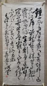 中国书协主席 孙晓云 书法一副,尺寸110*57厘米 软片,保真!