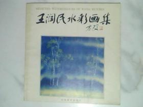 王润民水彩画集(王润民签赠本)