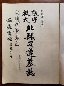不妄不欺斋之一千二百九十八:三、四两届中国书协副主席刘炳森签名赠送《选字放大 北魏刁遵墓志》
