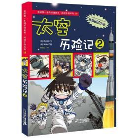正版 绝境生存系列19 太空历险记2 7-10岁 卡通动漫 中国儿童文