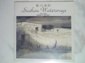 苏州渔歌 --杨明义水墨画集