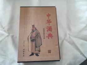 中华酒典—绣像精装本 全二册 上下
