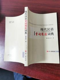 现代汉语量词用法词典