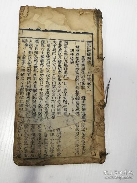 陶朱公致富奇书卷一二三,谷部,菜部木部果部,花部药部,畜牧。