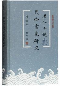 唐人小说与民俗意象研究(增订本)