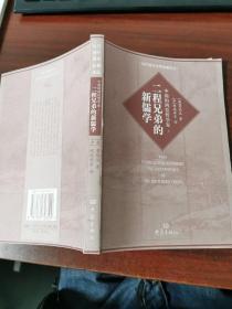 中国的两位哲学家:二程兄弟的新儒学