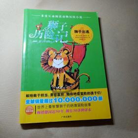 狮子历险记(全五册):胖狮子归来