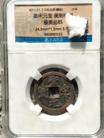 圣宋元宝 美制版。