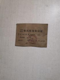 北京市朝阳区农民粮食供应正【中阿公社黄港生产队1976年】