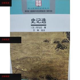 【欢迎下单!】史记选[西汉]司马迁山东文艺出版社9787532928583