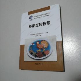 粤菜烹饪教程
