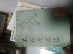 太极拳选编   (内附图,竖版繁体,84年影印民国本)