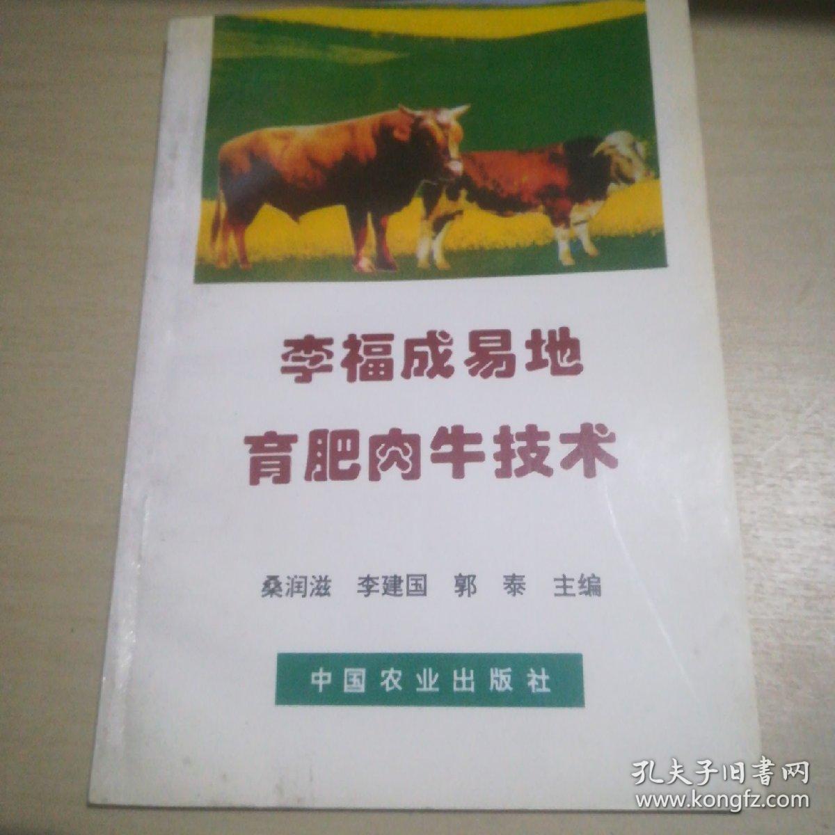 李福成易地育肥肉牛技术