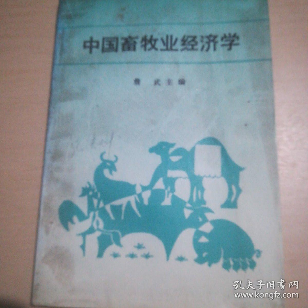 中国畜牧业经济学