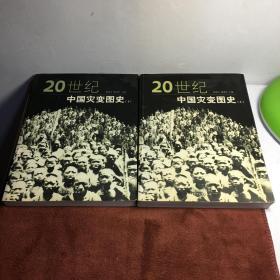 20世纪中国灾变图史(上下册)