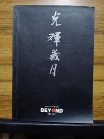 光辉岁月   BEYOND (1983-1991)
