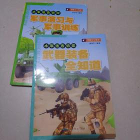 小军迷告诉你:武器装备全知道.军事演习与军事训练