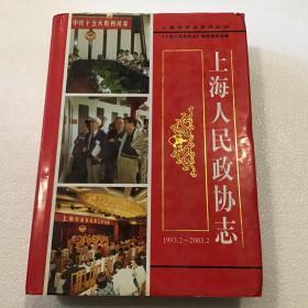 上海人民政协志(1993.2-2003.2)