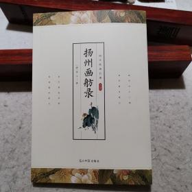 扬州画舫录