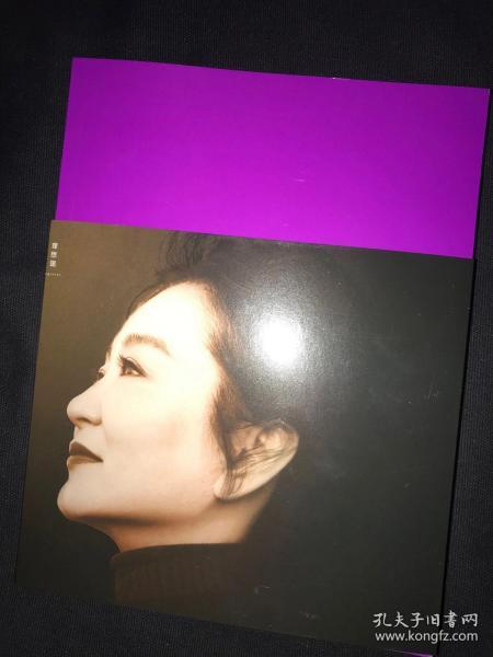 林青霞签名           镜前镜后