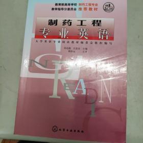 高等学校教材:制药工程专业英语