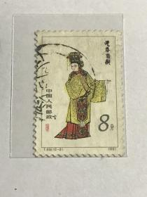 """T69《红楼梦-金陵十二钗》信销散邮票12-3""""元春省亲"""""""