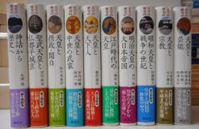 天皇の歴史 全10册  日本原版 硬精装   大津 透【著】、讲谈社、平成22-23年