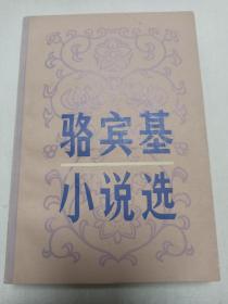 【李立三夫人李莎旧藏】  骆宾基 亲笔签名钤印赠送《骆宾基小说选》, 82年1月一版一印,品相如图