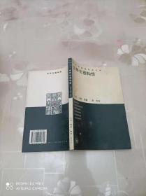世界伦理构想          [瑞士]汉斯·昆        生活·读书·新知三联书店