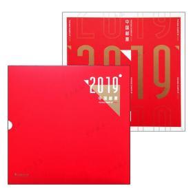 2019年集邮总公司邮票年册经典形象册 全年邮票套票小型张小全张