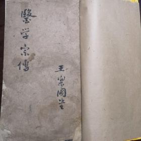 名醫手稿孤本:《醫學宗傳》