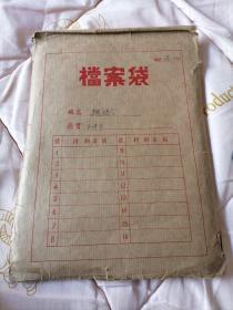 五六十年代档案资料<含呈请处分书,临时毕业证,证明材料,处分材料等内容>G2