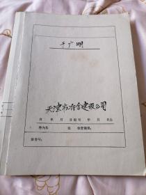 70年代文革档案资料<含证明材料,调查材料,武斗材料,本人认识,揭发材料等内容>G2