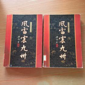 风雷震九州(上下)