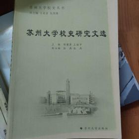 苏州大学校史研究文选