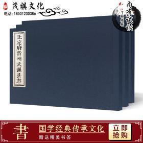 【复印件】康熙正定府晋州武强县新志