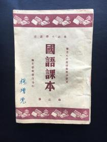 华北人民政府教育部审定  高级小学适用  《国语课本》第二册