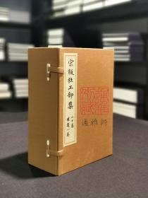 宋板杜工部集(王洙编次本  线装 全一函十册)